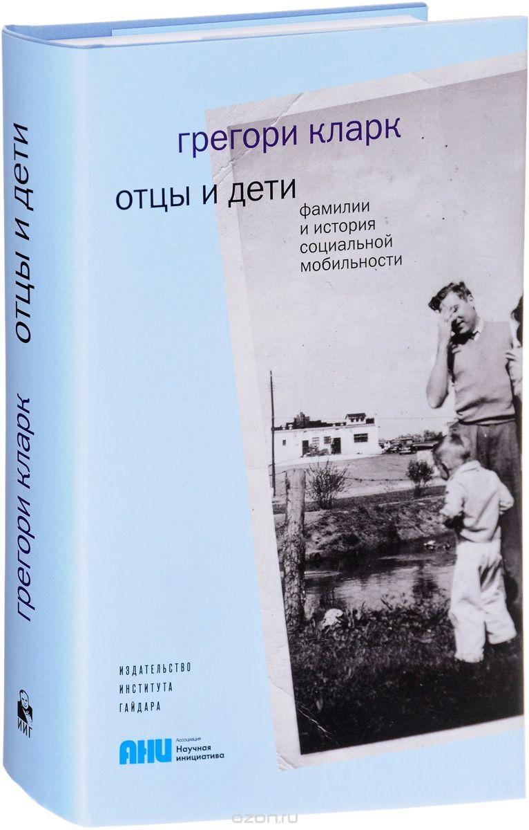 ТОПАЙ В СТОЙЛО: рецензия на книгу «Отцы и дети. Фамилии и история социальной мобильности»