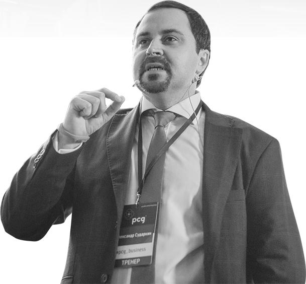 ДЕНЬГИ ПЕРЕГОВОРОВ: Александр Сударкин из PCG о том, как на переговорах не терять время и деньги