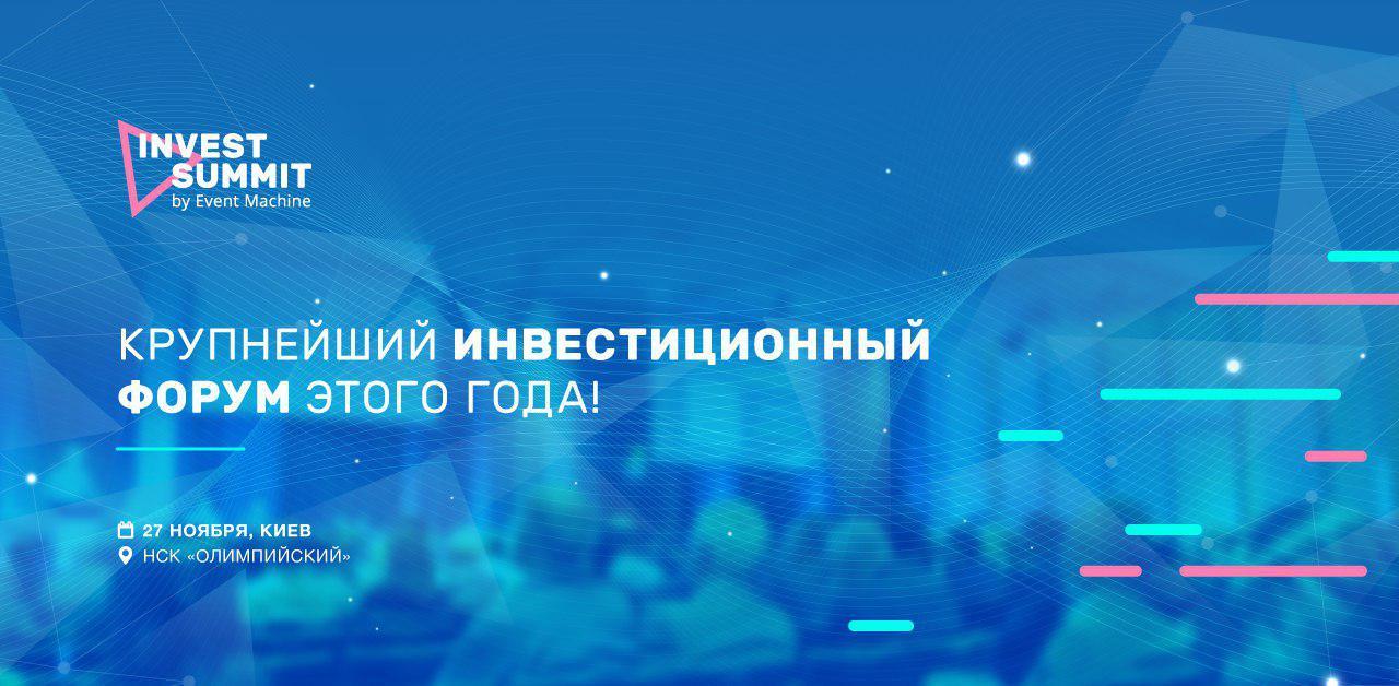"""В НСК """"Олимпийский"""" пройдет крупнейший инвестиционный форум этого года"""