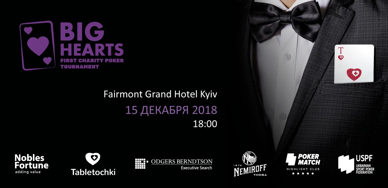 СЕРДЕЧНЫЙ ФЛЕШ: в Киеве состоится Первый благотворительный турнир по спортивному покеру BIG HEARTS