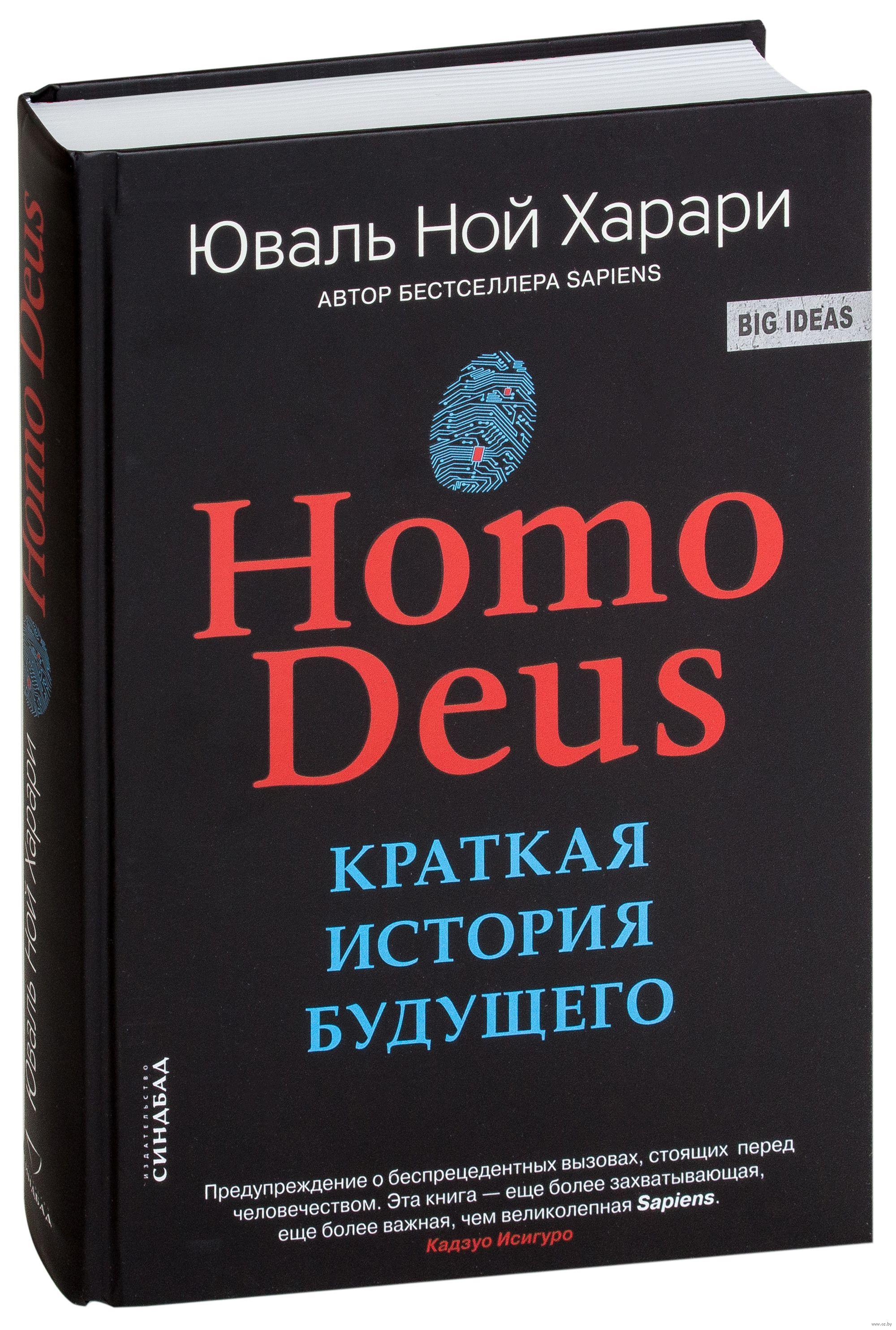 КРОВЬ СВЕКЛЫ: рецензия на «Homo Deus. Краткая история будущего», или Почему бессмертный человек перестанет быть человеком