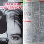 КАЛЕЙДОСКОП ИДЕЙ: Сергей Святченко о жизни, творчестве и своих коллажах, которые непросты как сама жизнь