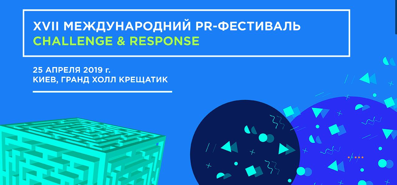 Ближайшее будущее индустрии PR, коммуникаций и медиа — на XVII Международном PR-Фестивале