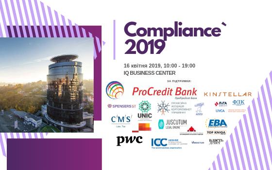 COMPLIANCE` 2019: 16-го квітня в IQ Business Center відбудеться конференція з питань комплаєнсу в Україні