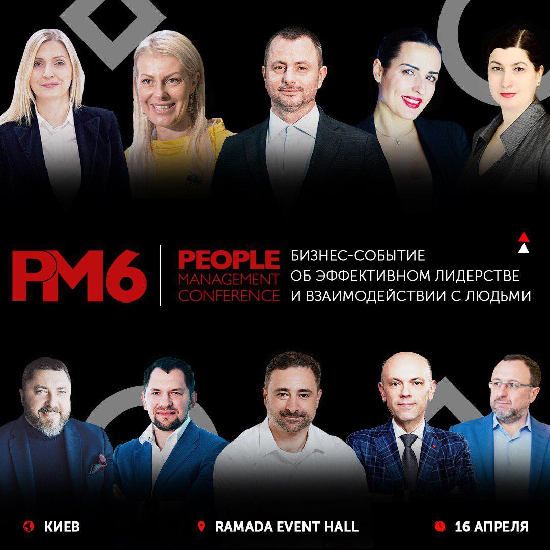 PEOPLE MANAGEMENT: 16 апреля в Ramada Event Hall состоится встреча, посвященная эффективному лидерству и взаимодействию с людьми