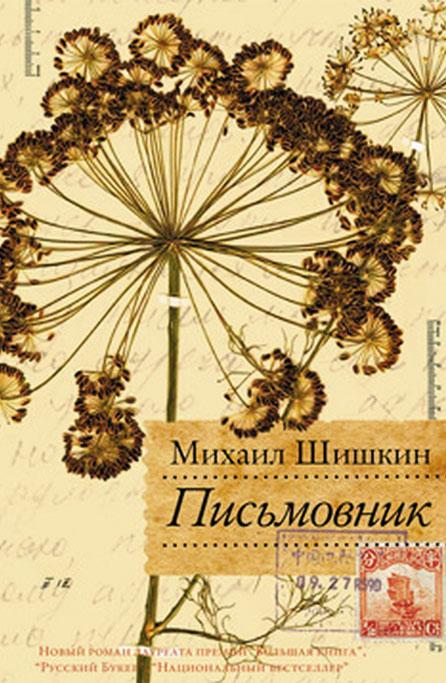ЭТО МОЯ КНИГА: «Письмовник», Михаил Шишкин