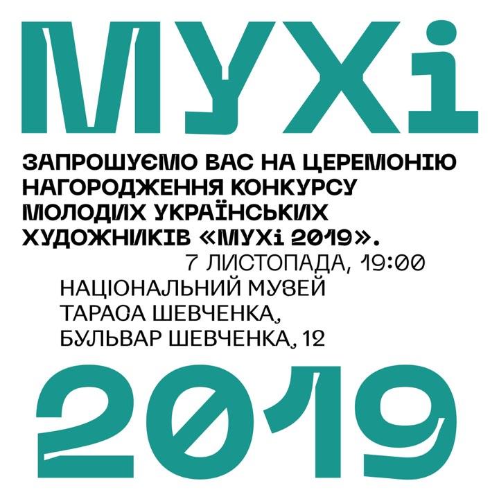 Премия Huxleў для конкурса МУХі