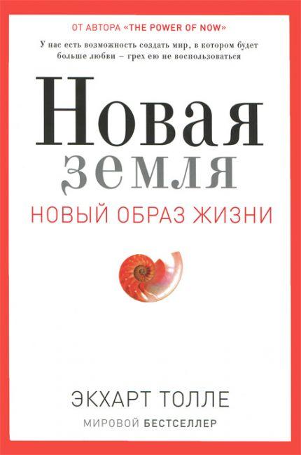 ЭТО МОЯ КНИГА: Катерина Ткаченко, эксперт по доброте и заботе, о книге «Новая Земля», Экхарт Толле