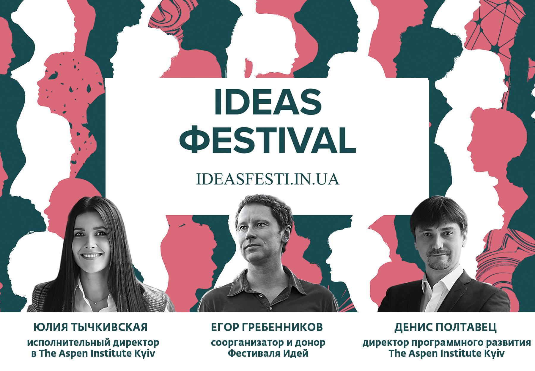 ФЕСТИВАЛЬ ИДЕЙ: Liberal Arts and Education от Aspen Institute Kyiv и Impact hub Odessa