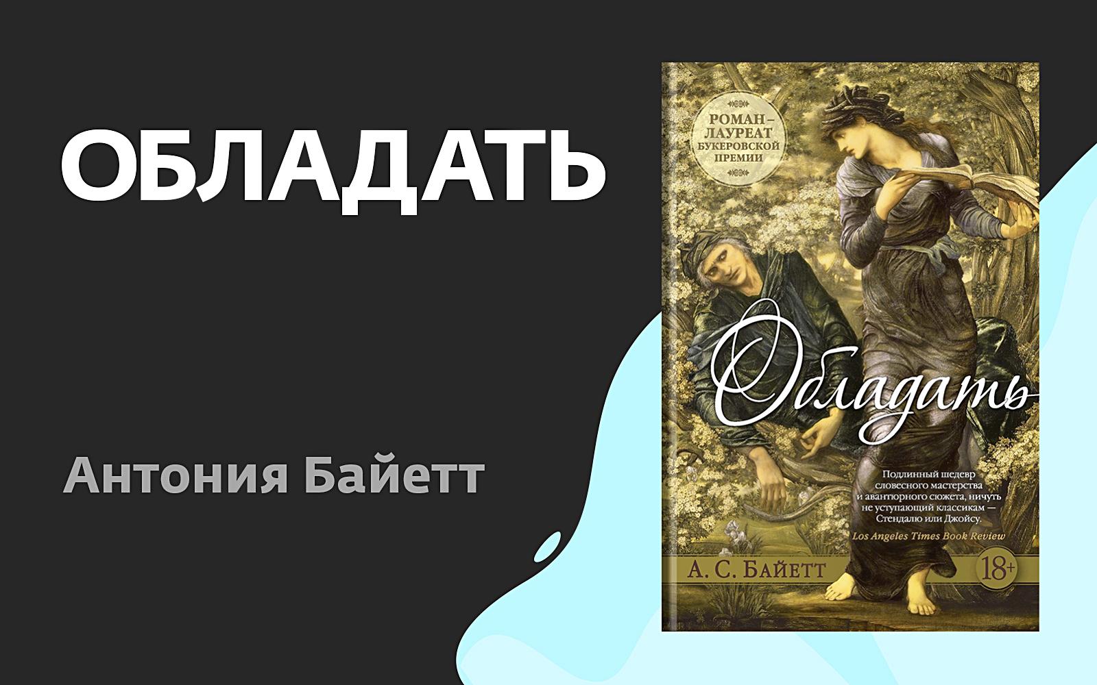 РЕЦЕНЗИЯ ЧИТАТЕЛЯ: Роман «Обладать», Букеровская премия. Антония Байетт
