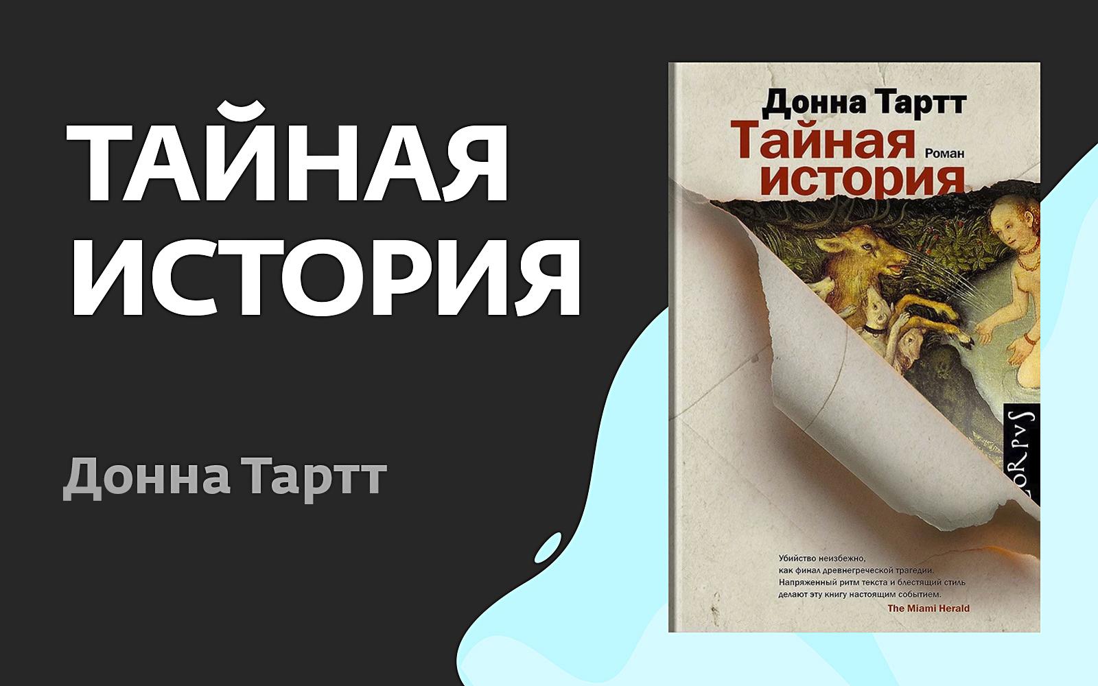 РЕЦЕНЗИЯ ЧИТАТЕЛЯ: «Тайная история». Донна Тартт