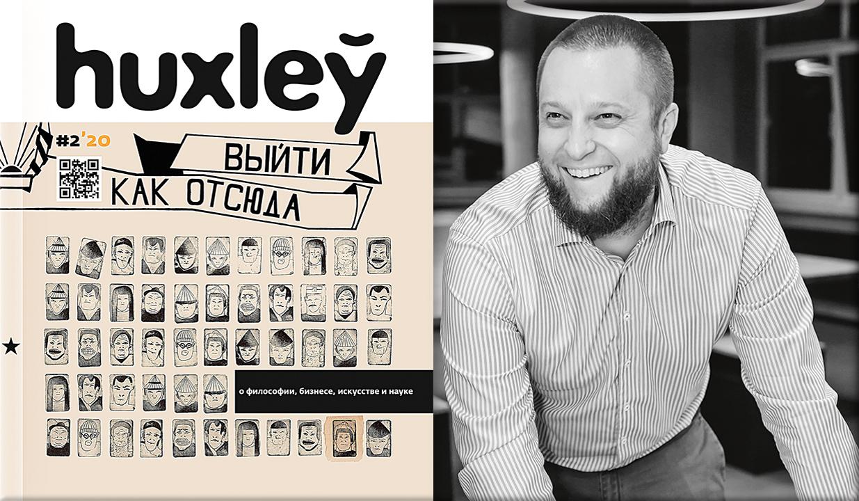«Каждый сам по себе немного меценат, немного учитель, немного ученик», — Андрей Ставницер, приглашенный редактор Huxleў