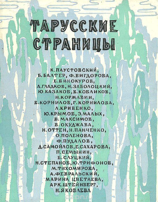 КОРНИ И КРЫЛЬЯ с Борисом Бурдой: писатель Константин Паустовский, из рода гетмана Сагайдачного