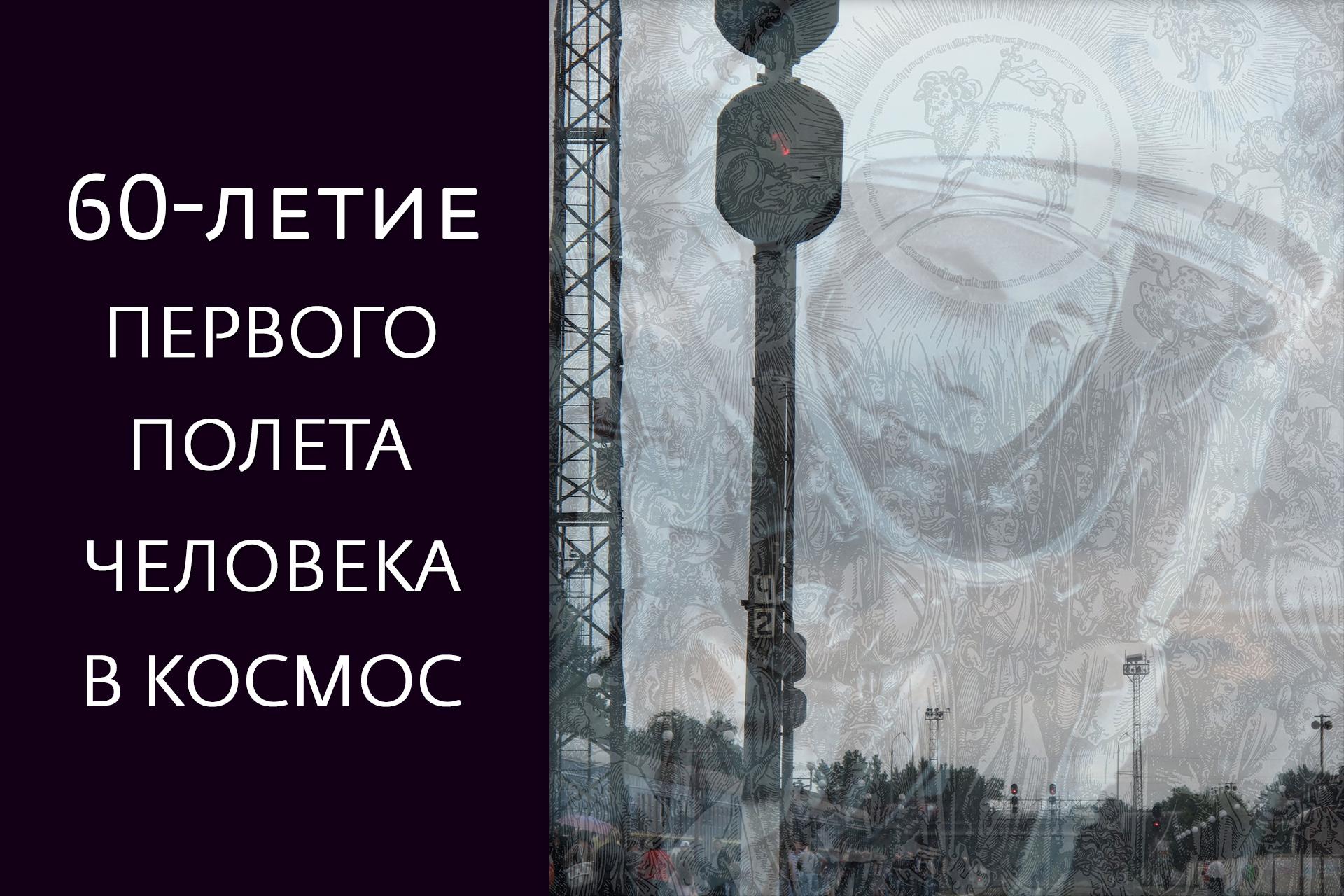 Неизвестный Гагарин: мистика и парадоксы «космического Колумба»