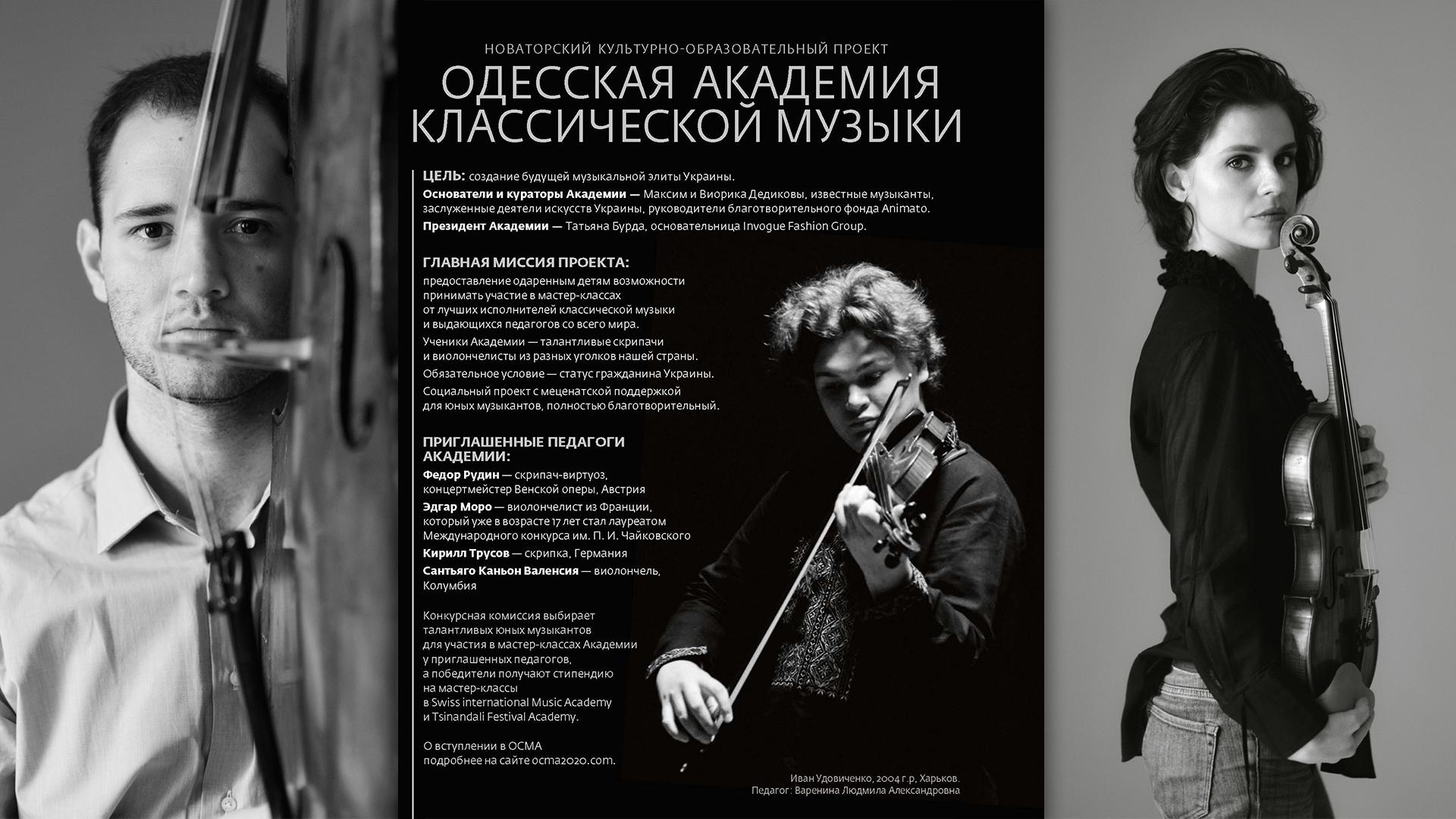 НОВЫЙ КУЛЬТУРНО-ОБРАЗОВАТЕЛЬНЫЙ ПРОЕКТ: Одесская академия классической музыки