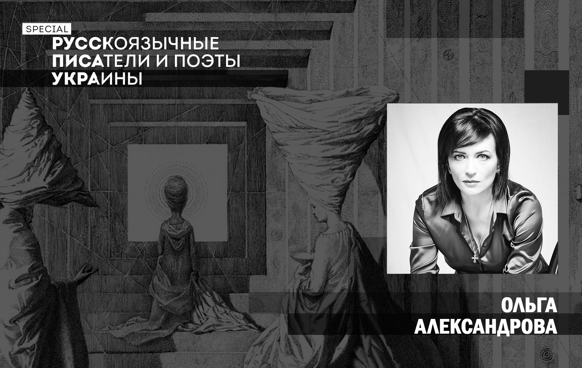 РУССКОЯЗЫЧНЫЕ ПИСАТЕЛИ И ПОЭТЫ УКРАИНЫ: творческое досье Ольги Александровой