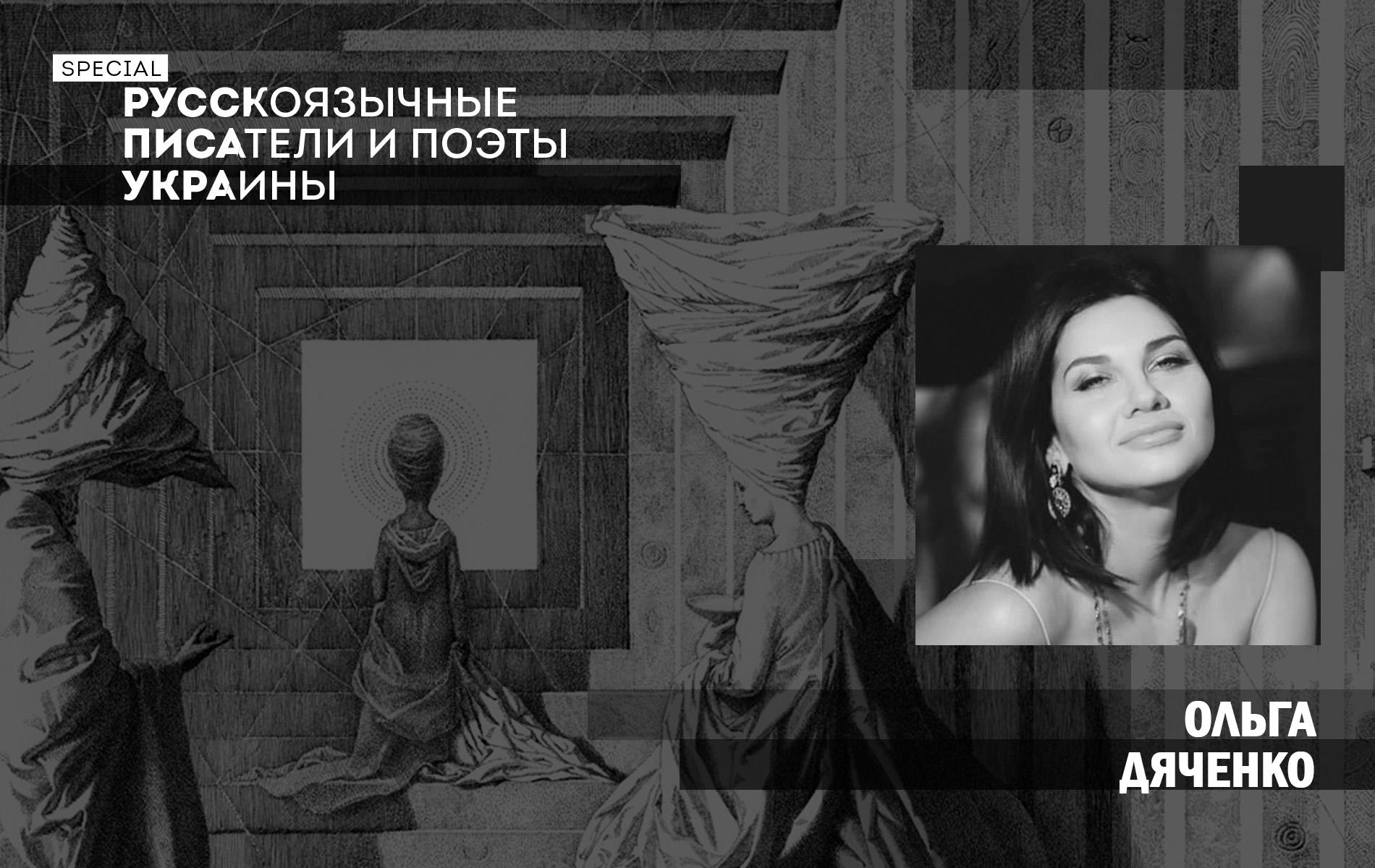 РУССКОЯЗЫЧНЫЕ ПИСАТЕЛИ И ПОЭТЫ УКРАИНЫ: творческое досье Ольги Дяченко (Эльги Мира)