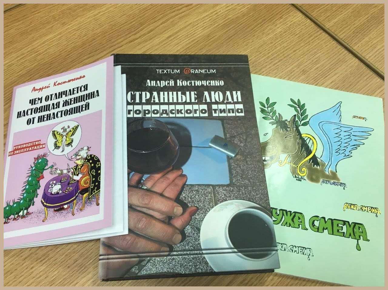 РУССКОЯЗЫЧНЫЕ ПИСАТЕЛИ И ПОЭТЫ УКРАИНЫ: творческое досье Андрея Костюченко