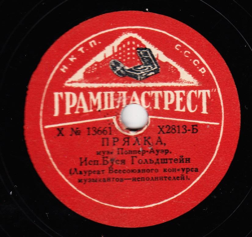 КОРНИ И КРЫЛЬЯ с Борисом Бурдой: Буся (Борис) Гольдштейн из Одессы — всемирно известный скрипач-вундеркинд