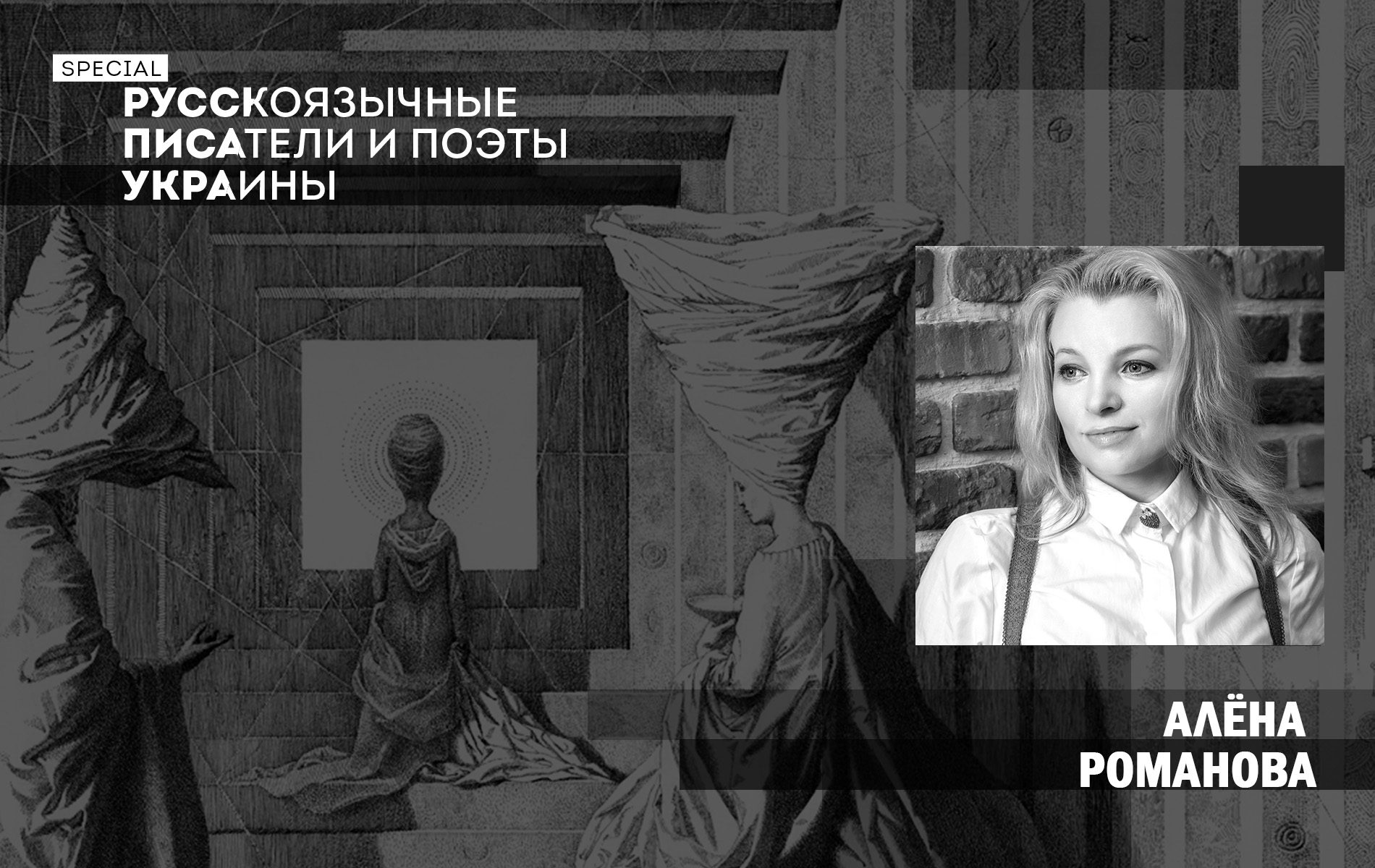 РУССКОЯЗЫЧНЫЕ ПИСАТЕЛИ И ПОЭТЫ УКРАИНЫ: творческое досье Алёны Романовой