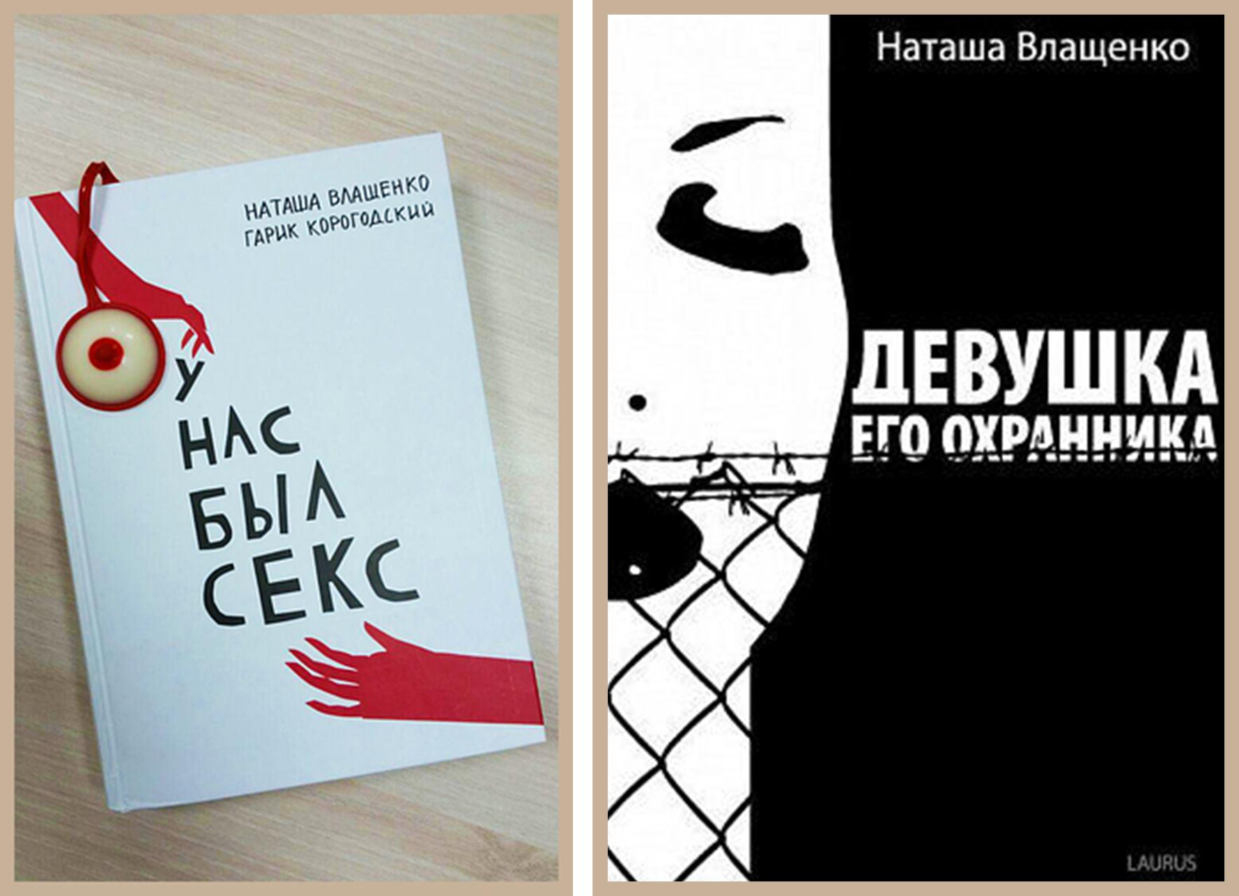 РУССКОЯЗЫЧНЫЕ ПИСАТЕЛИ И ПОЭТЫ УКРАИНЫ: творческое досье Наташи Влащенко