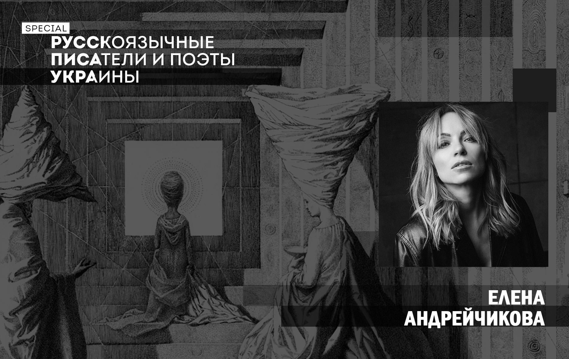 РУССКОЯЗЫЧНЫЕ ПИСАТЕЛИ И ПОЭТЫ УКРАИНЫ: творческое досье Елены Андрейчиковой