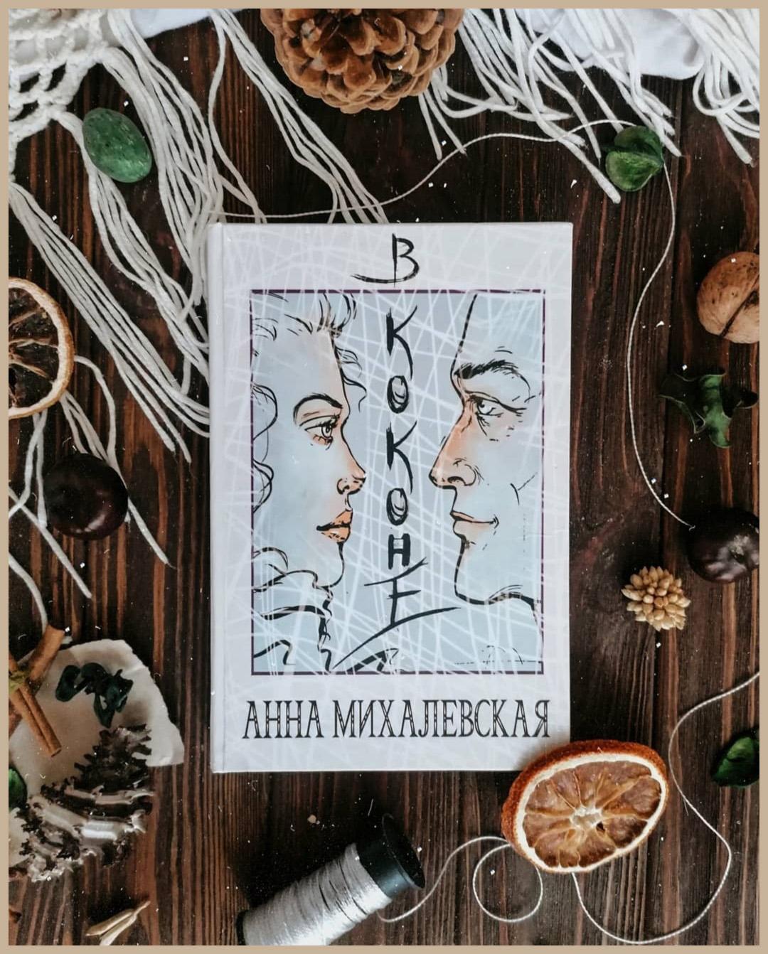 РУССКОЯЗЫЧНЫЕ ПИСАТЕЛИ И ПОЭТЫ УКРАИНЫ: творческое досье Анны Михалевской