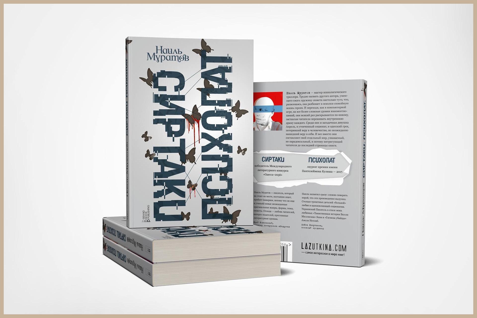 РУССКОЯЗЫЧНЫЕ ПИСАТЕЛИ И ПОЭТЫ УКРАИНЫ: творческое досье Наиля Муратова