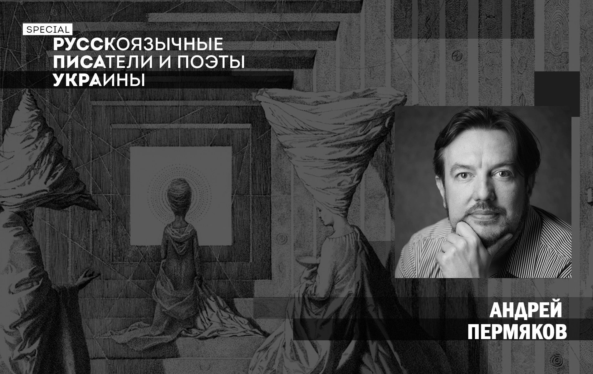 РУССКОЯЗЫЧНЫЕ ПИСАТЕЛИ И ПОЭТЫ УКРАИНЫ: творческое досье Андрея Пермякова