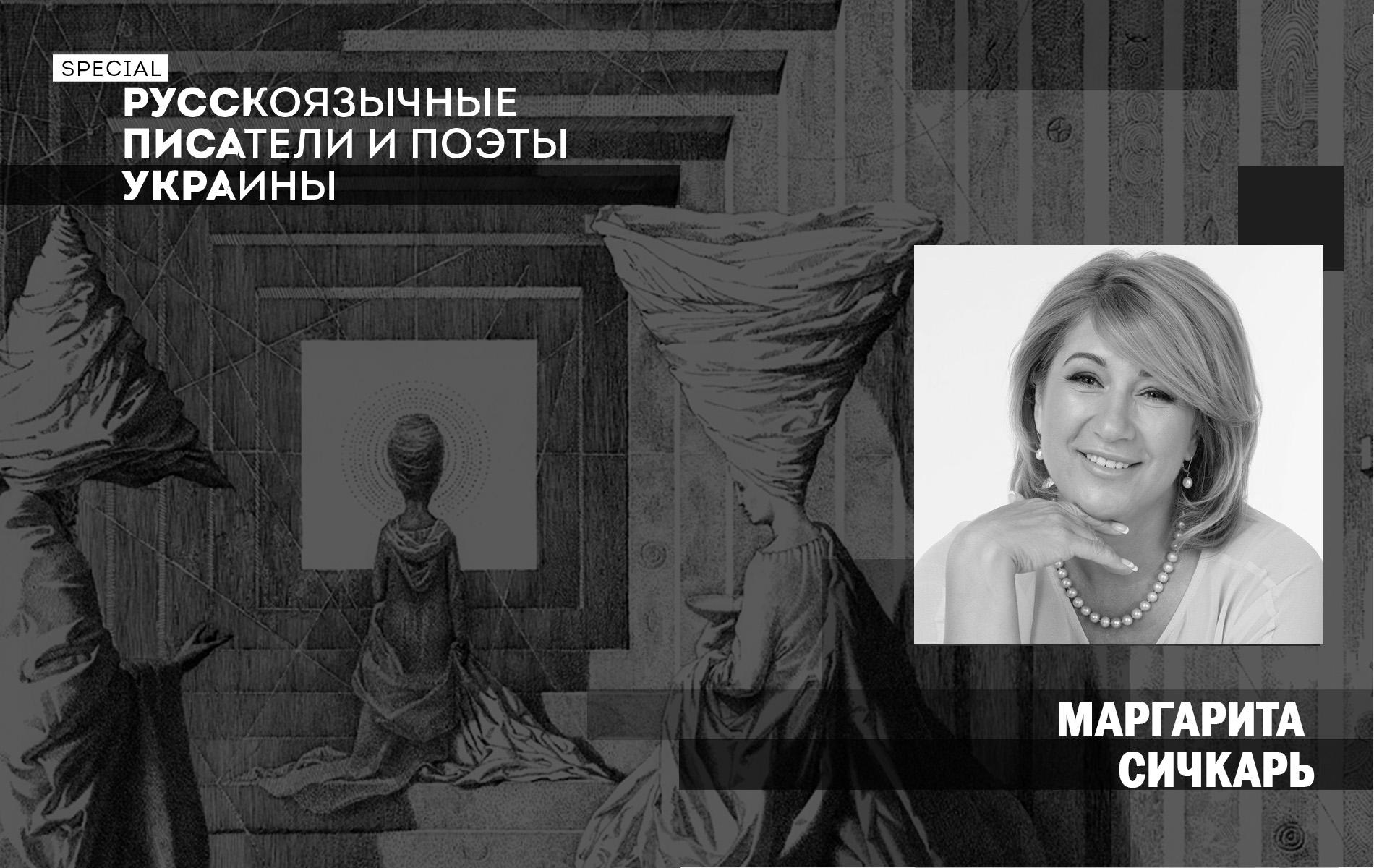РУССКОЯЗЫЧНЫЕ ПИСАТЕЛИ И ПОЭТЫ УКРАИНЫ: творческое досье Маргариты Сичкарь